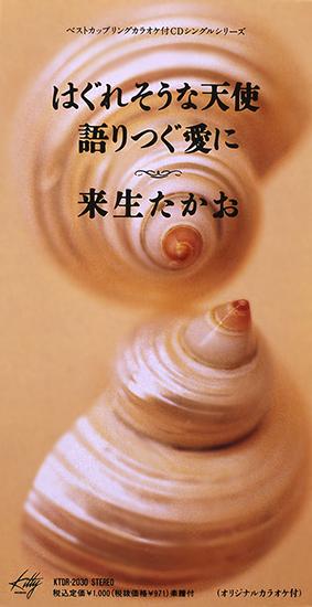 「来生たかお」シングルCD  1-3