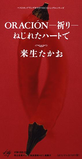 「来生たかお」シングルCD  2-3