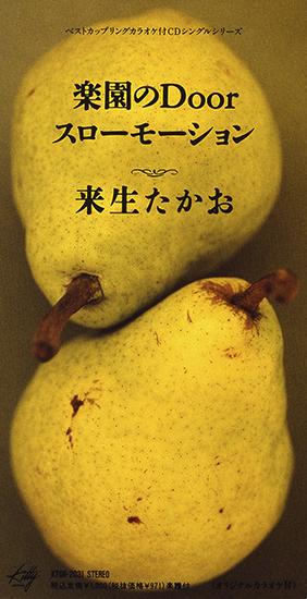 「来生たかお」シングルCD  3-3