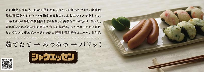 オレペ_296×234_1月号_白菜