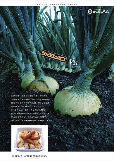 日本ハム「シャウエッセン2006」11-12