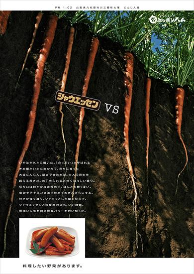 日本ハム「シャウエッセン2006」2-12