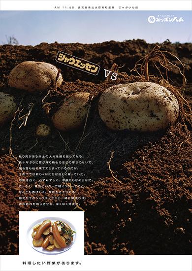 日本ハム「シャウエッセン2006」4-12