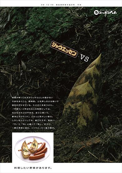 日本ハム「シャウエッセン2006」5-12