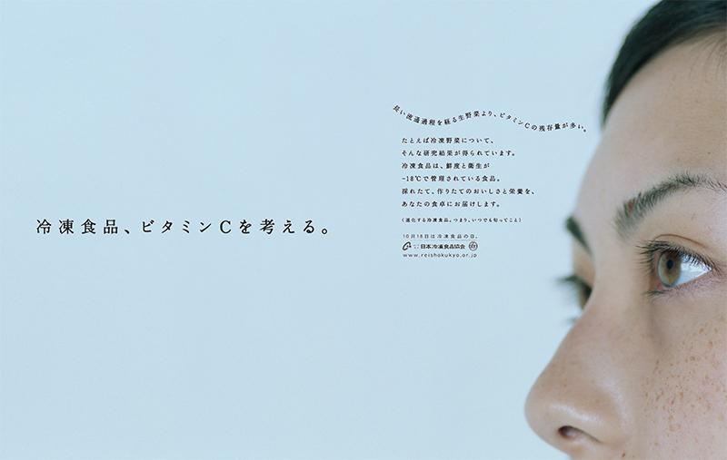 日本冷凍食品協会 1-2
