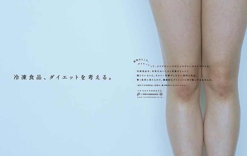 日本冷凍食品協会 2-2